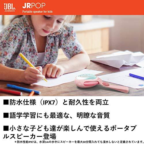 JBL(ジェービーエル)『子供向けポータブルスピーカー(JBLJRPOP)』