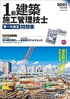51nbl2xEOXL. SL200  - 建築施工管理技士試験 01