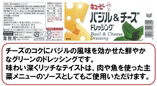 『キユーピー バジル&チーズドレッシング 1L (業務用)』の2枚目の画像