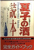 「夏子の酒」読本