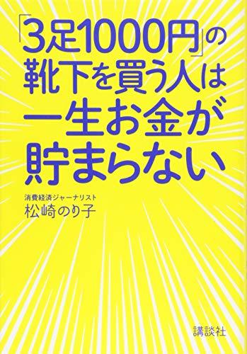 「3足1000円」の靴下を買う人は一生お金が貯まらない (講談社の実用BOOK)