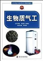 农村劳动力培训阳光工程系列教材生物质气工
