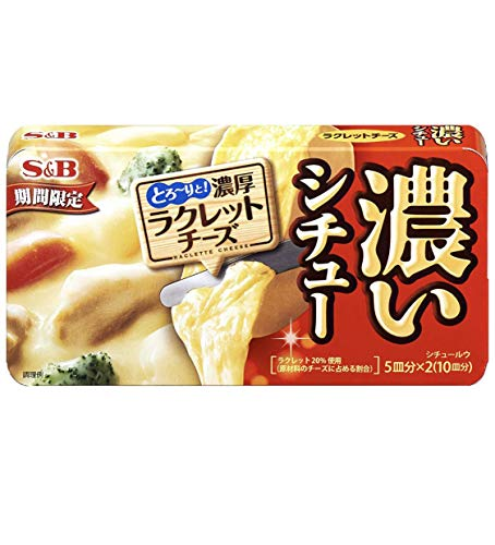 S&B 濃いシチュー 168g×3個 (ラクレットチーズ)