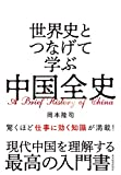 世界史とつなげて学ぶ 中国全史