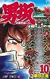 男坂 10 (ジャンプコミックス)