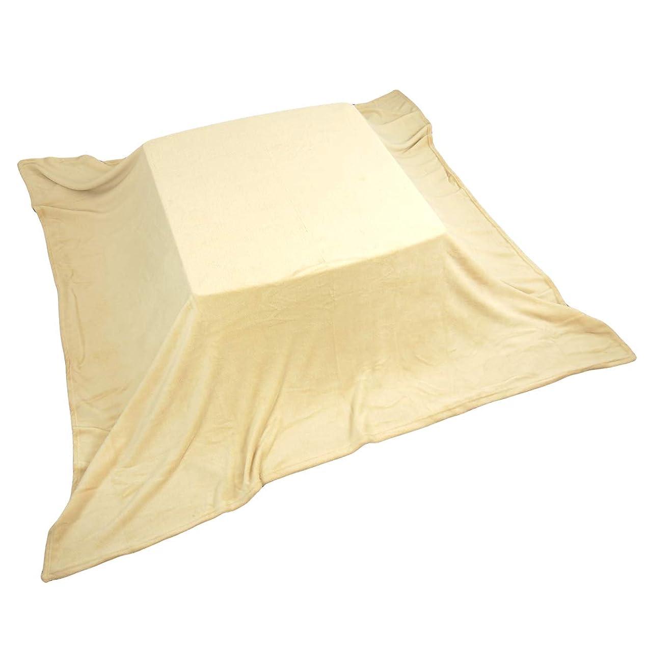 ベジタリアン浸したあいまいさこたつ中掛け毛布 マイクロファイバー素材 正方形 185×185cm マルチカバー こたつ ブランケット 毛布 こたつカバー こたつ上掛け (ベージュ)