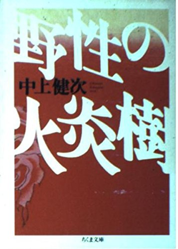 野性の火炎樹 (ちくま文庫)