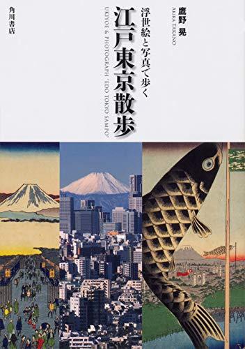 浮世絵と写真で歩く 江戸東京散歩の詳細を見る