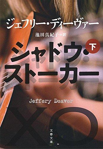 シャドウ・ストーカー 下 (文春文庫)