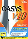 OASYS V10 バージョンアップキット