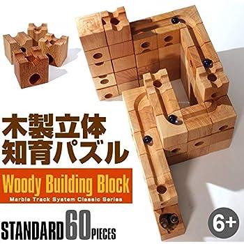 積み木 知育 玩具 立体 パズル 立体 迷宮 スタンダード 仕様 60 ピース ピタゴラ スイッチ 藤井聡太