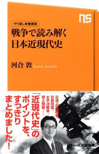 やり直し教養講座 戦争で読み解く日本近現代史 (NHK出版新書)の詳細を見る