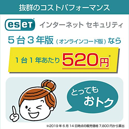 ESETインターネットセキュリティ(最新)|5台3年|オンラインコード版|Win/Mac/Android対応