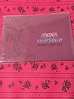 遊戯王 20周年展 ポストカード セット