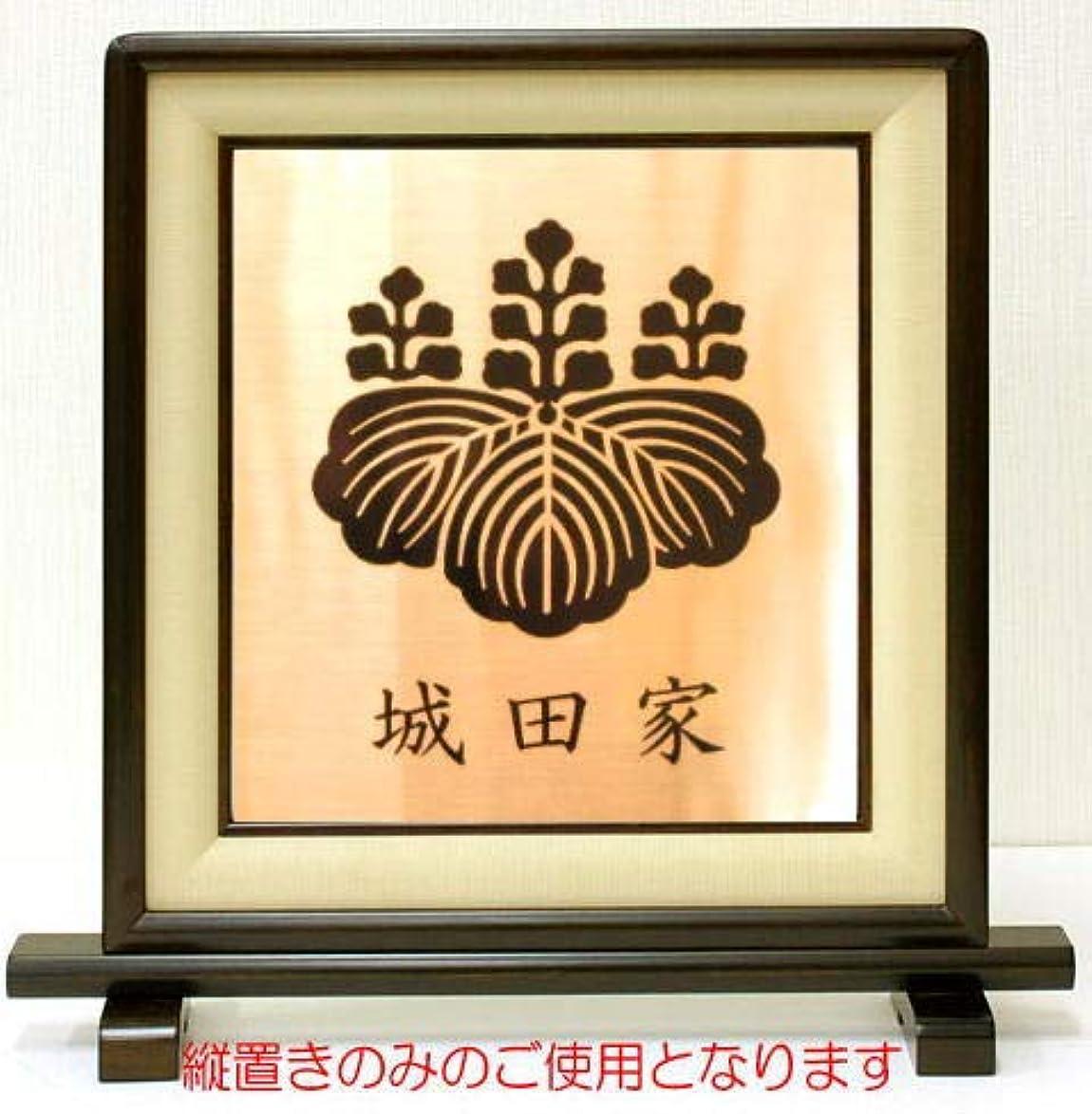 恩赦ペデスタル最大化する家紋 家紋額 銅ブロンズ使用 インテリア家紋額 オリジナル家紋額 お祝い プレゼント 贈り物