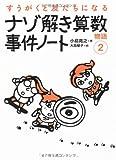 ナゾ解き算数事件ノート (すうがくと友だちになる物語2)