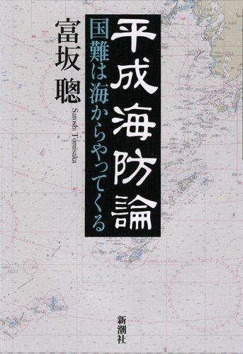 平成海防論 国難は海からやってくるの詳細を見る
