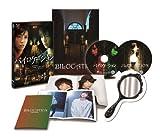 バイロケーション Blu-ray 最恐・エディション(スペシャル・ビジュアルブック付) image