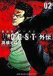 新装版WORST外伝 2 (2) (少年チャンピオン・コミックスエクストラ)