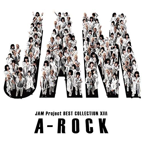 JAM Project BEST COLLECTION ⅩⅢ A-ROCK JAM Project