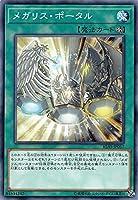 遊戯王 IGAS-JP057 メガリス・ポータル (日本語版 ノーマル) イグニッション・アサルト