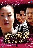 妻の報復 ~不倫と背徳の果てに~ DVD-BOX4[DVD]
