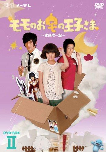 モモのお宅の王子さま ‾愛就宅一起‾ DVD-BOXII