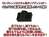 SPARK 猫パンチ 電動ガン用 ロングレンジカスタム用押しゴム:ホップテンショナー