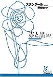 赤と黒(上) (光文社古典新訳文庫)