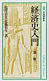 新版 経済史入門 (有斐閣新書―入門経済学シリーズ)