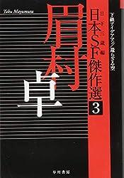 眉村卓『日本SF傑作選3 下級アイデアマン/還らざる空』(早川書房)