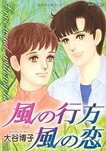 風の行方 風の恋 (ジュールコミックス)