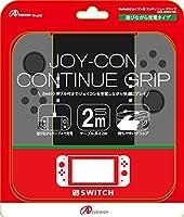 Switchジョイコン用 コンティニュー グリップ