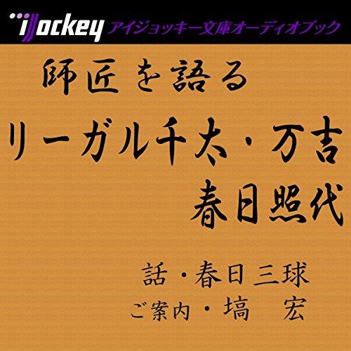 『師匠を語る 春日三球が語るリーガル千太・万吉,春日照代』のカバーアート
