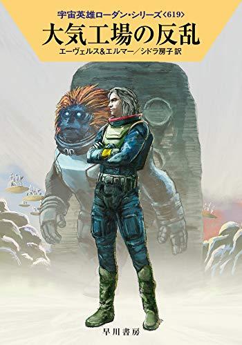 大気工場の反乱 (宇宙英雄ローダン・シリーズ619)