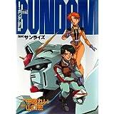 Mobile Suit Gundam F90 (B-CLUB COMICS) (1991) ISBN: 4891891491 [Japanese Import]