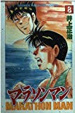 マラソンマン 8 (少年マガジンコミックス)