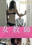 女教師[DVD]