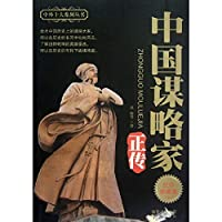 Chinese strategist Story (Paperback)