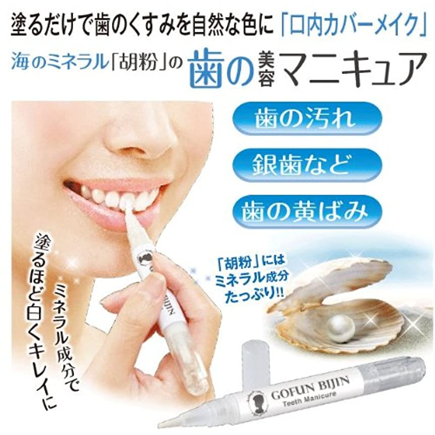 キャンプセンチメンタル積分胡粉美人 歯マニキュア 歯にミネラルを補給してキレイに