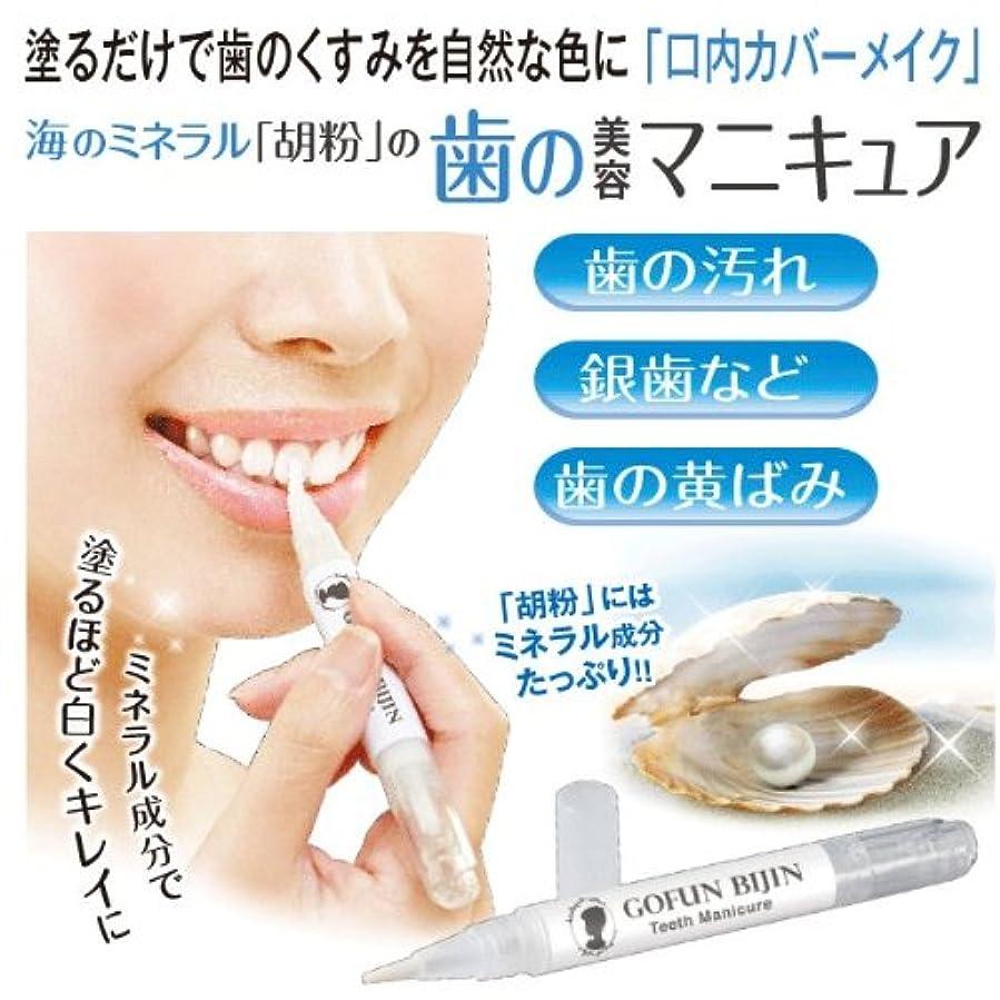 ドル毒性変換する胡粉美人 歯マニキュア 歯にミネラルを補給してキレイに