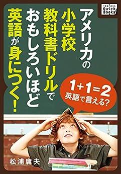 [松浦 庸夫]のアメリカの小学校教科書ドリルでおもしろいほど英語が身につく! (impress QuickBooks)