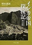 インカ帝国探検記 - ある文化の滅亡の歴史 (中公文庫)