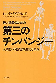 [ジャレド ダイアモンド, レベッカ・ステフォフ, 秋山 勝]の若い読者のための第三のチンパンジー:人間という動物の進化と未来