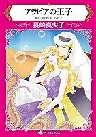 アラビアの王子 (HQ comics ナ 3-8)