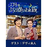 スヌ子のぶらり酔いどれ飯 #5 デヴィ夫人×おでん二毛作(東京・立石)