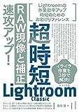 超時短Lightroom Classic「RAW現像と補正」速攻アップ! 超時短Photoshop