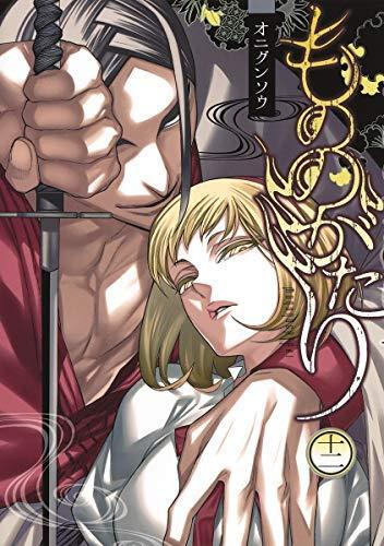 もののがたり コミック 1-12巻セット