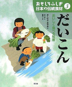 おもしろふしぎ日本の伝統食材〈3〉だいこん―おいしく食べる知恵