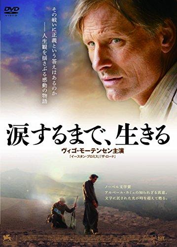 涙するまで、生きる [DVD]の詳細を見る